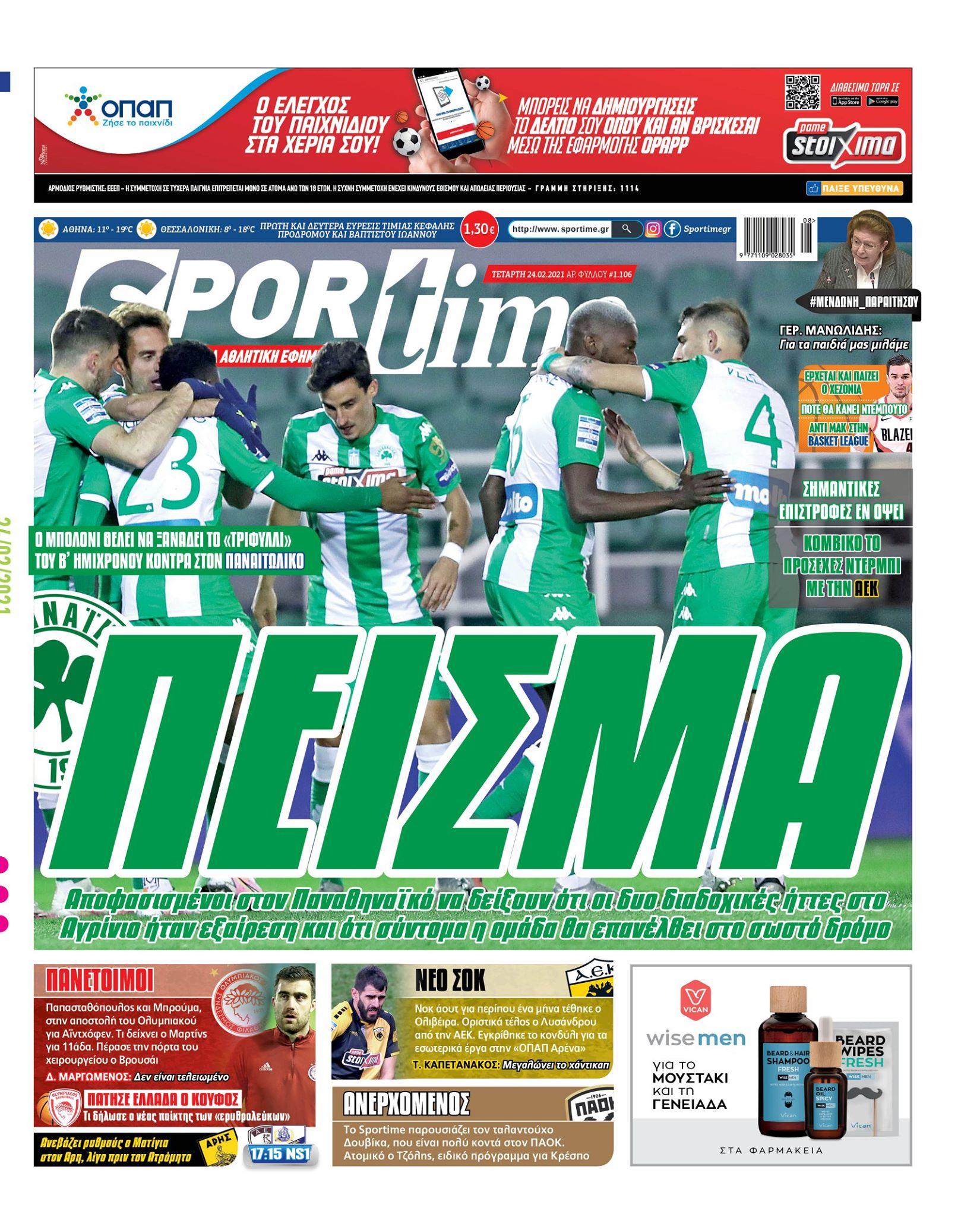 Εφημερίδα SPORTIME - Εξώφυλλο φύλλου 24/2/2021