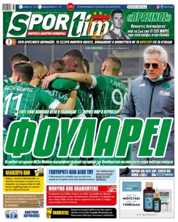 Εξώφυλλο Εφημερίδας Sportime - 9/2/2021