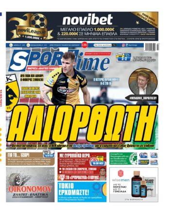 Εξώφυλλο Εφημερίδας Sportime - 21/2/2021