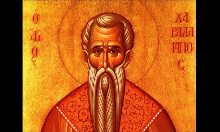 Εορτολόγιο Τετάρτη 10 Φεβρουαρίου: Ποιοι γιορτάζουν σήμερα