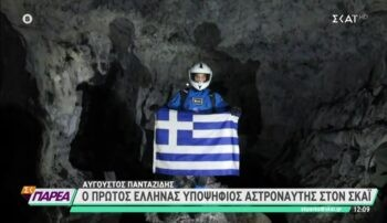 Ο Αύγουστος Πανταζίδης είναι κοντά στο να κάνει πραγματικότητα ένα όνειρο που έχουμε όλοι όταν ήμασταν παιδιά. Να γίνει αστροναύτης.