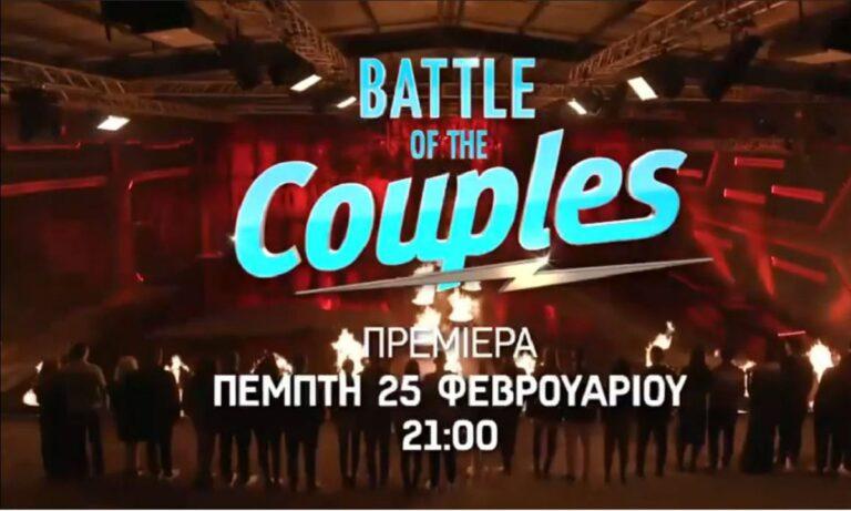 Battle of the Couples: Τα έξι θεμέλια του ριάλιτι