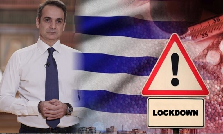 Νέο αυστηρό lockdown – Ο Κυριάκος Μητσοτάκης έβαλε την «ταφόπλακα» στην Ελλάδα: η εγχείρηση πέτυχε, ο ασθενής απέθανε!