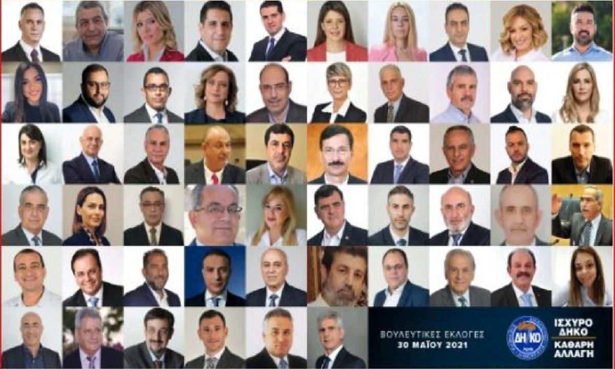 Οι 56 του ΔΗΚΟ οργανώνονται υπέρ ισότητας και κατά παρενόχλησης