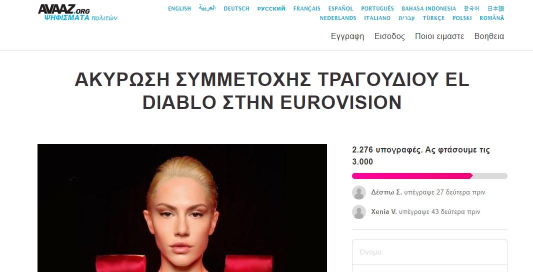 Eurovision Κύπρος : Θα ακυρωθεί η συμμετοχή;