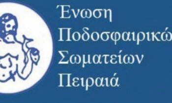 ΕΠΣ Πειραιά: Προκήρυξη αρχαιρεσιών τέλος Μαρτίου