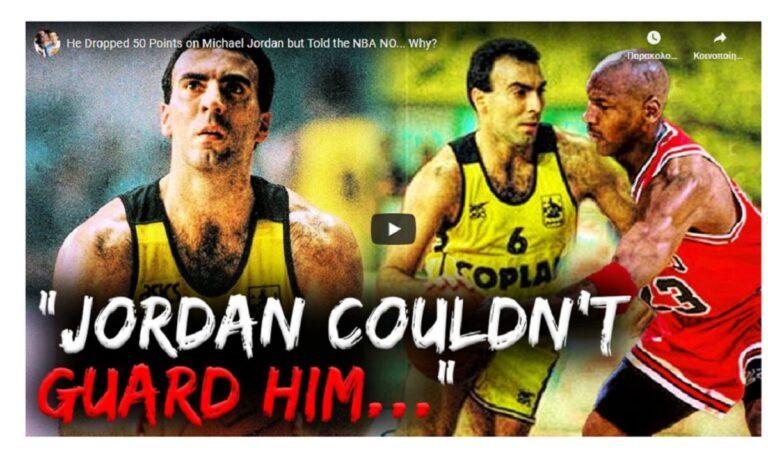 Κορυφαίος μπασκετικός Youtuber για τον Γκάλη: «Ο Τζόρνταν δεν μπορούσε να τον μαρκάρει»