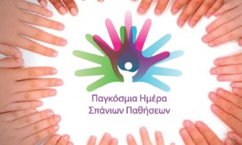 Κάθε χρόνο, γιορτάζουμε την Παγκόσμια Ημέρα Σπάνιων Παθήσεων, η οποία καθιερώθηκε από τον Ευρωπαϊκό Οργανισμό Σπανίων Παθήσεων.