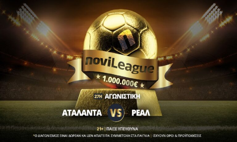 Novileague με Champions League: Αταλάντα – Ρεάλ απόψε