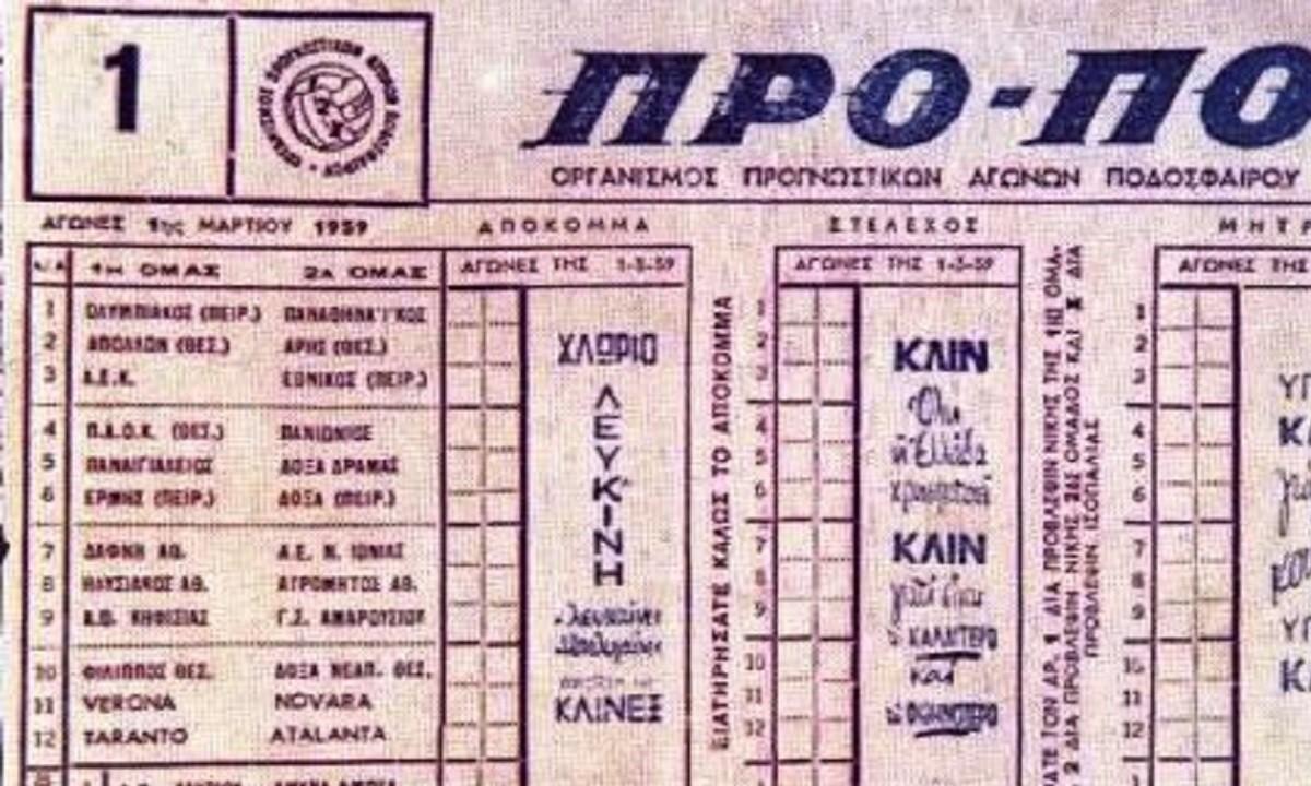 Σαν σήμερα στη 1 Μαρτίου 1959, δηλαδή πριν από ακριβώς 62 χρόνια, είχαμε την επίσημη έναρξη λειτουργίας του ΠΡΟΠΟ στην Ελλάδα.