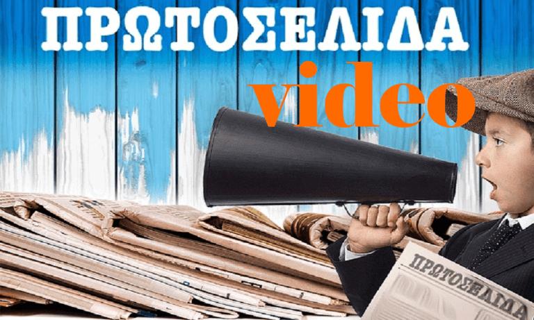 Πρωτοσέλιδα 16-2-2021 video