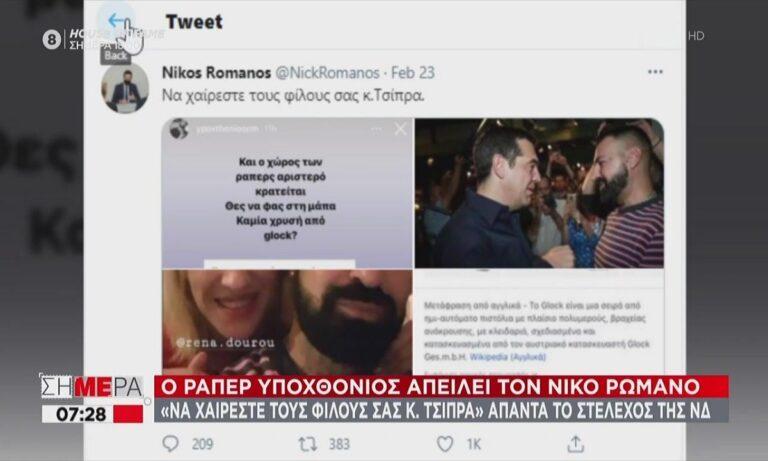 Νίκος Ρωμανός: Με απειλεί ο ράπερ Υποχθόνιος
