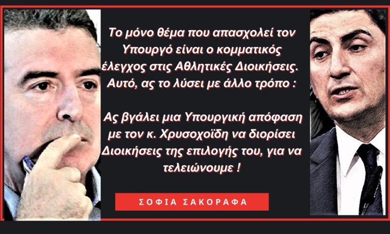 Σοφία Σακοράφα: «Ο κ. Αυγενάκης δεν έχει φέρει ούτε MIA διάταξη που να αφορά την ουσία της αθλητικής δραστηριότητας στην Ελλάδα».