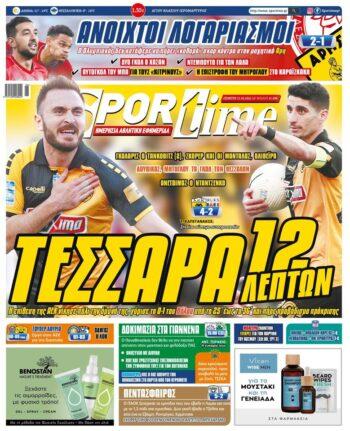 Εξώφυλλο Εφημερίδας Sportime - 11/2/2021