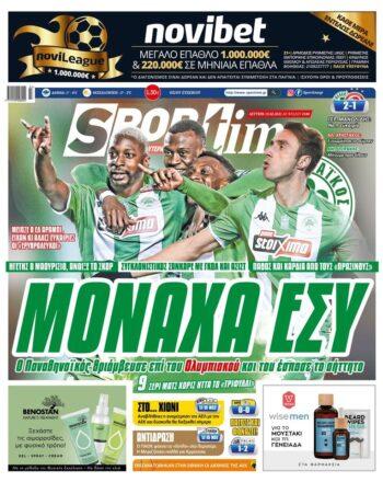 Εξώφυλλο Εφημερίδας Sportime - 15/2/2021