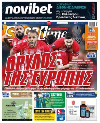 Εξώφυλλο Εφημερίδας Sportime - 19/2/2021