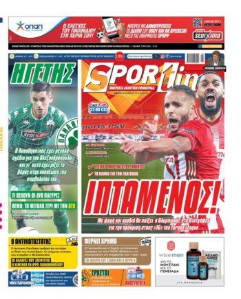 Εξώφυλλο Εφημερίδας Sportime - 25/2/2021
