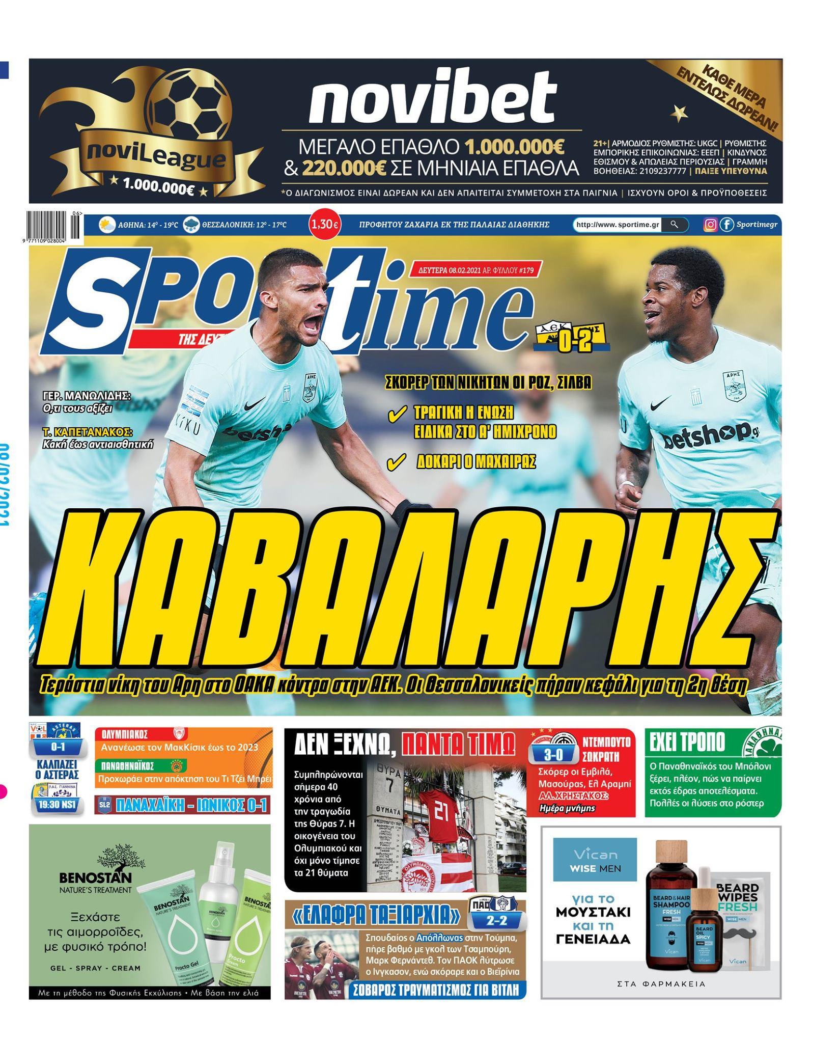 Εφημερίδα SPORTIME - Εξώφυλλο φύλλου 8/2/2021