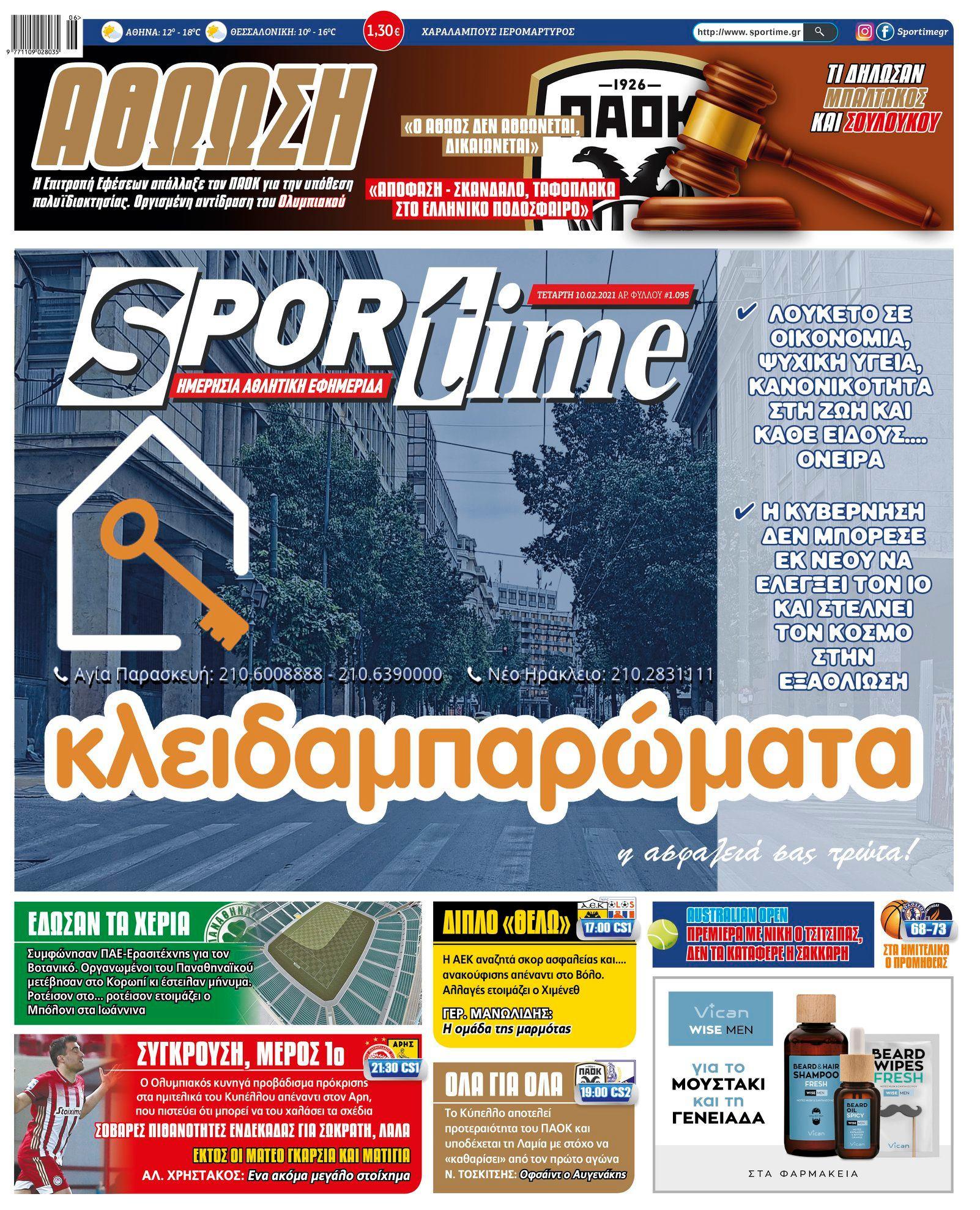 Εφημερίδα SPORTIME - Εξώφυλλο φύλλου 10/2/2021