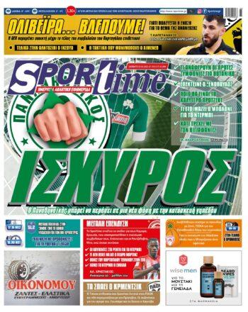 Εξώφυλλο Εφημερίδας Sportime - 13/2/2021