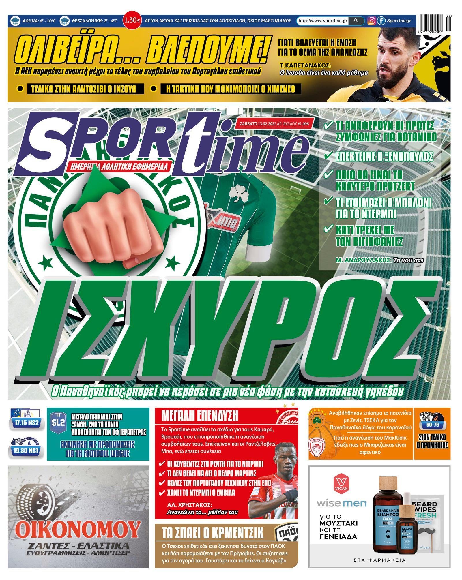 Εφημερίδα SPORTIME - Εξώφυλλο φύλλου 13/2/2021