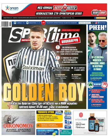 Εξώφυλλο Εφημερίδας Sportime - 14/2/2021