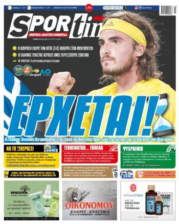 Εξώφυλλο Εφημερίδας Sportime - 20/2/2021