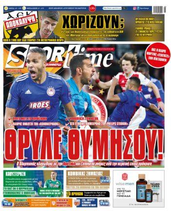 Εξώφυλλο Εφημερίδας Sportime - 27/2/2021