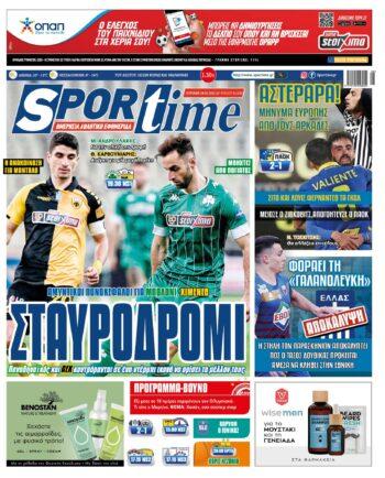 Εξώφυλλο Εφημερίδας Sportime - 28/2/2021