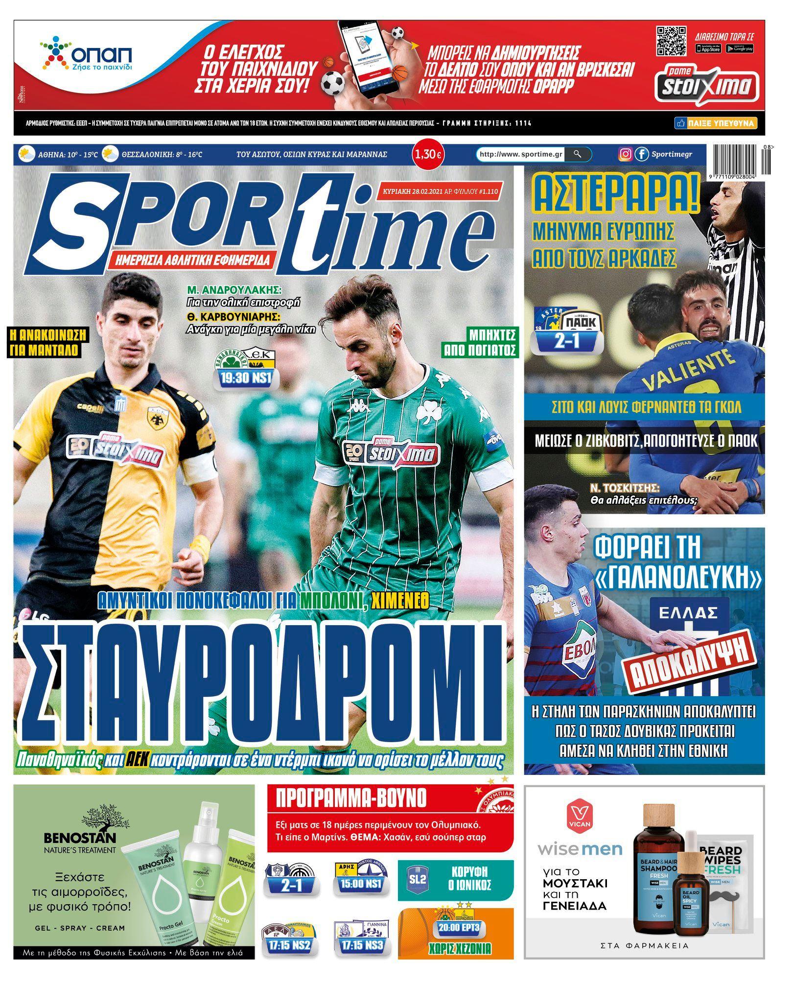 Εφημερίδα SPORTIME - Εξώφυλλο φύλλου 28/2/2021