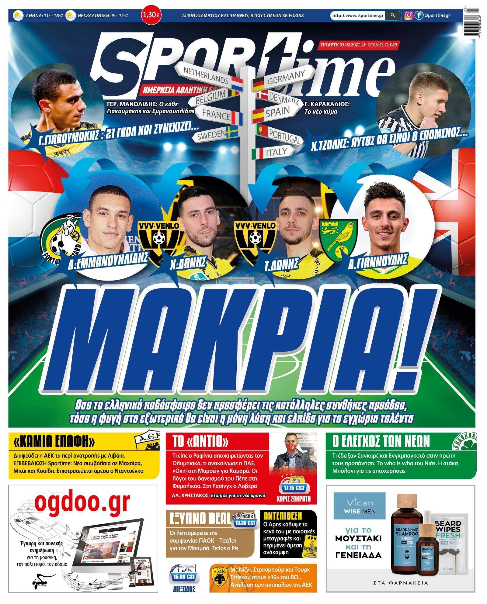 Εφημερίδα SPORTIME - Εξώφυλλο φύλλου 3/2/2021
