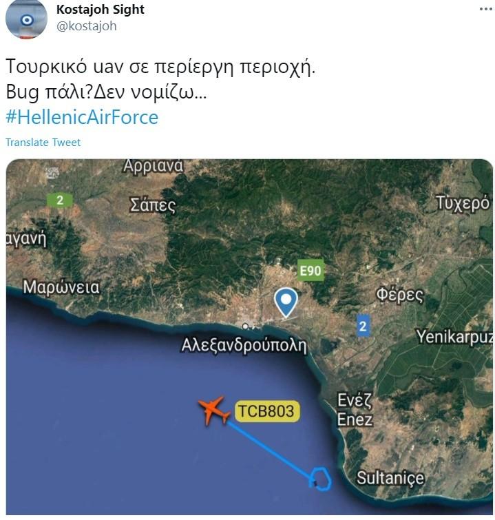 Bayraktar: Αλωνίζουν οι Τούρκοι στο Αιγαίο  Bayraktar: Αλωνίζουν οι Τούρκοι στο Αιγαίο, όπως φαίνεται από φωτογραφία.