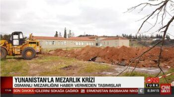 Ολοένα και πιο απίστευτες οι απαιτήσεις που εγείρει η Τουρκία. Φτάνουν πλέον μέχρι και σε... νεκροταφεία εντός της ελληνικής επικράτειας!