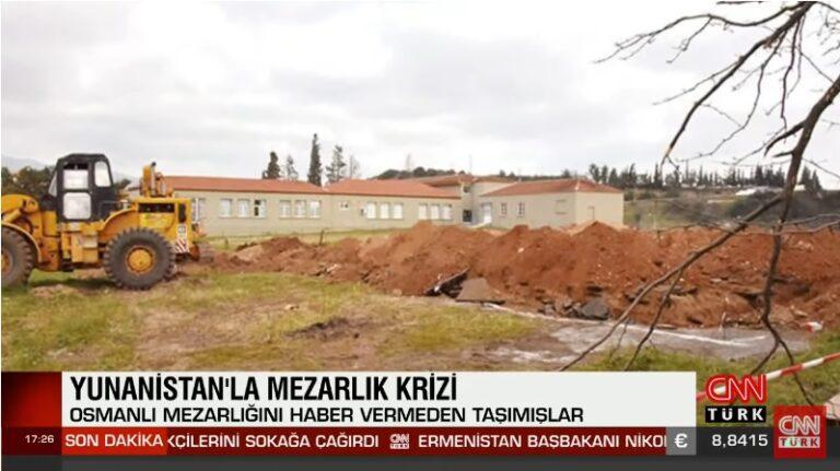 Τουρκία: Απίστευτο θράσος, απαιτεί να την ενημερώνουμε για τις εκταφές Τούρκων σε ελληνικά νεκροταφεία!