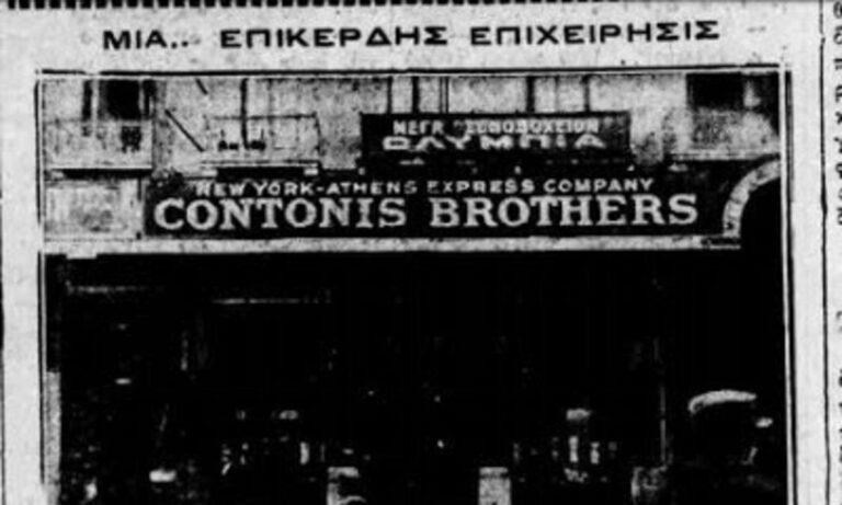 Αθήνα 1929: Η απάτη με την επιχείρηση μεταναστεύσεων