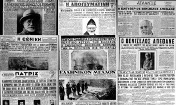 Σαν σήμερα, 18 Μαρτίου, το 1936 ο Ελευθέριος Βενιζέλος άφηνε την τελευταία του πνοή στο Παρίσι και στην Ελλάδα άρχισαν να μεταδίδονται τα νέα.