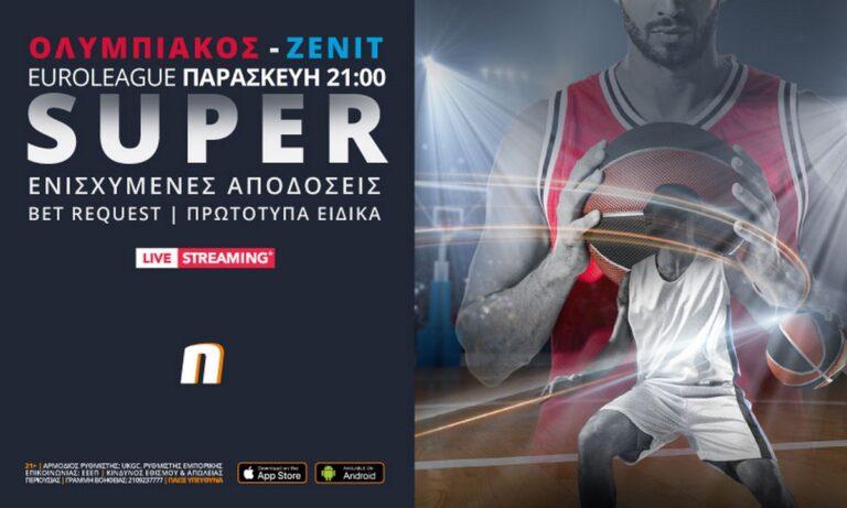 Ολυμπιακός-Ζενίτ με ενισχυμένες αποδόσεις & ειδικά παικτών