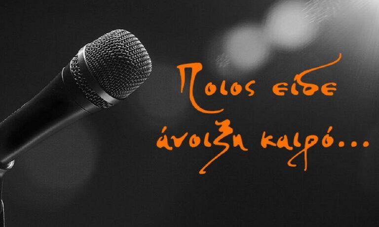 «Ποιος είδε άνοιξη καιρό»: Το τραγούδι που δημιουργήθηκε για καλό σκοπό (vid)