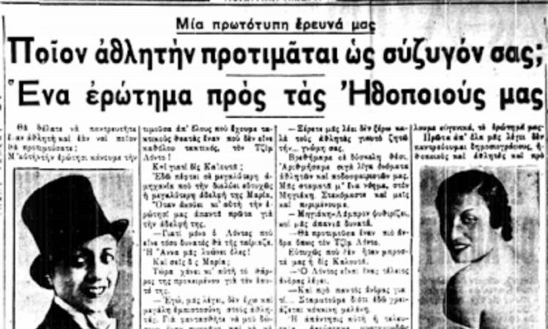 Ελληνίδες ηθοποιοί και τολμηρό ρεπορτάζ του 1935