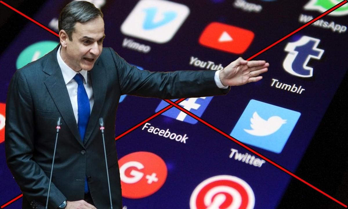 Κυριάκος Μητσοτάκης σε ρόλο… Ερντογάν: «Τα social media κάνουν κακό στη (Νέα) Δημοκρατία»!