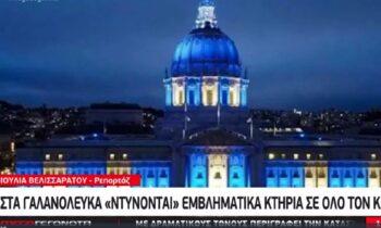 25η Μαρτίου 2021: Με με αφορμή τα 200 χρόνια από την Ελληνική Επανάσταση, εμβληματικά κτίρια και μνημεία σε ολόκληρο τον κόσμο θα «βαφτούν» σε χρώματα της Ελλάδας!