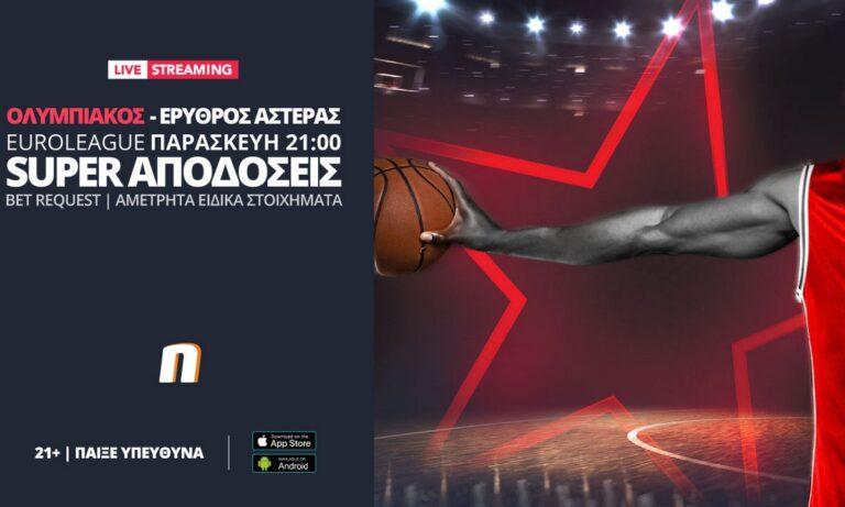 Ολυμπιακός – Ερυθρός Αστέρας με ενισχυμένες αποδόσεις & ειδικά παικτών