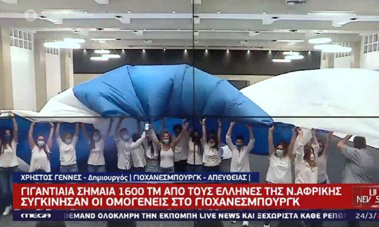 25η Μαρτίου 2021: Ολόκληρος ο πλανήτης «βάφεται» στα μπλε! Η επέτειος των 200 χρόνων από την Ελληνική Επανάσταση τιμάται όπου υπάρχει ελληνισμός. Και όχι μόνο.
