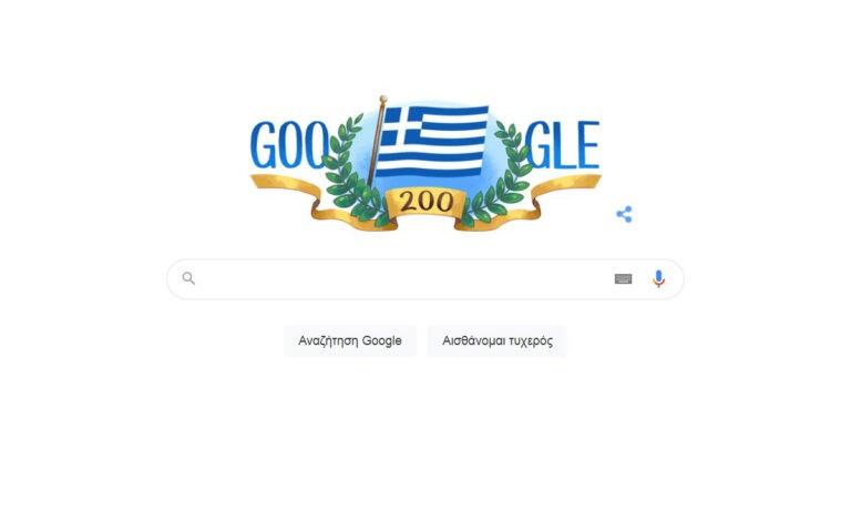 Τα 200 χρόνια απο την Ελληνική Επανάσταση τιμά η Google, με Doodle για την 25η Μαρτίου 1821