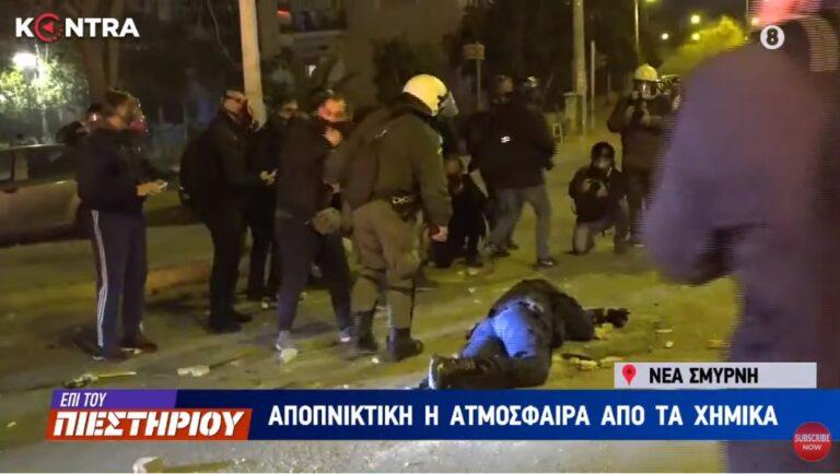 Νέα Σμύρνη: Χτυπημένος ο αστυνομικός, πεσμένος στο δρόμο κατά τη διάρκεια των επεισοδίων (pics) – Σοκαριστικό το βίντεο της επίθεσης!