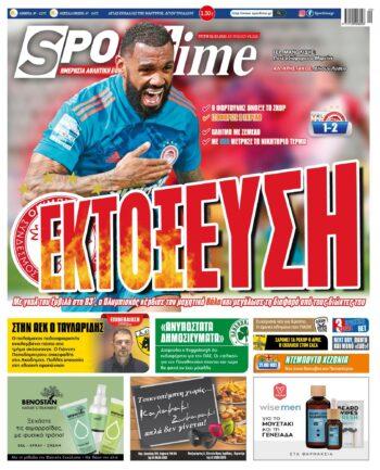 Εξώφυλλο Εφημερίδας Sportime - 2/3/2021