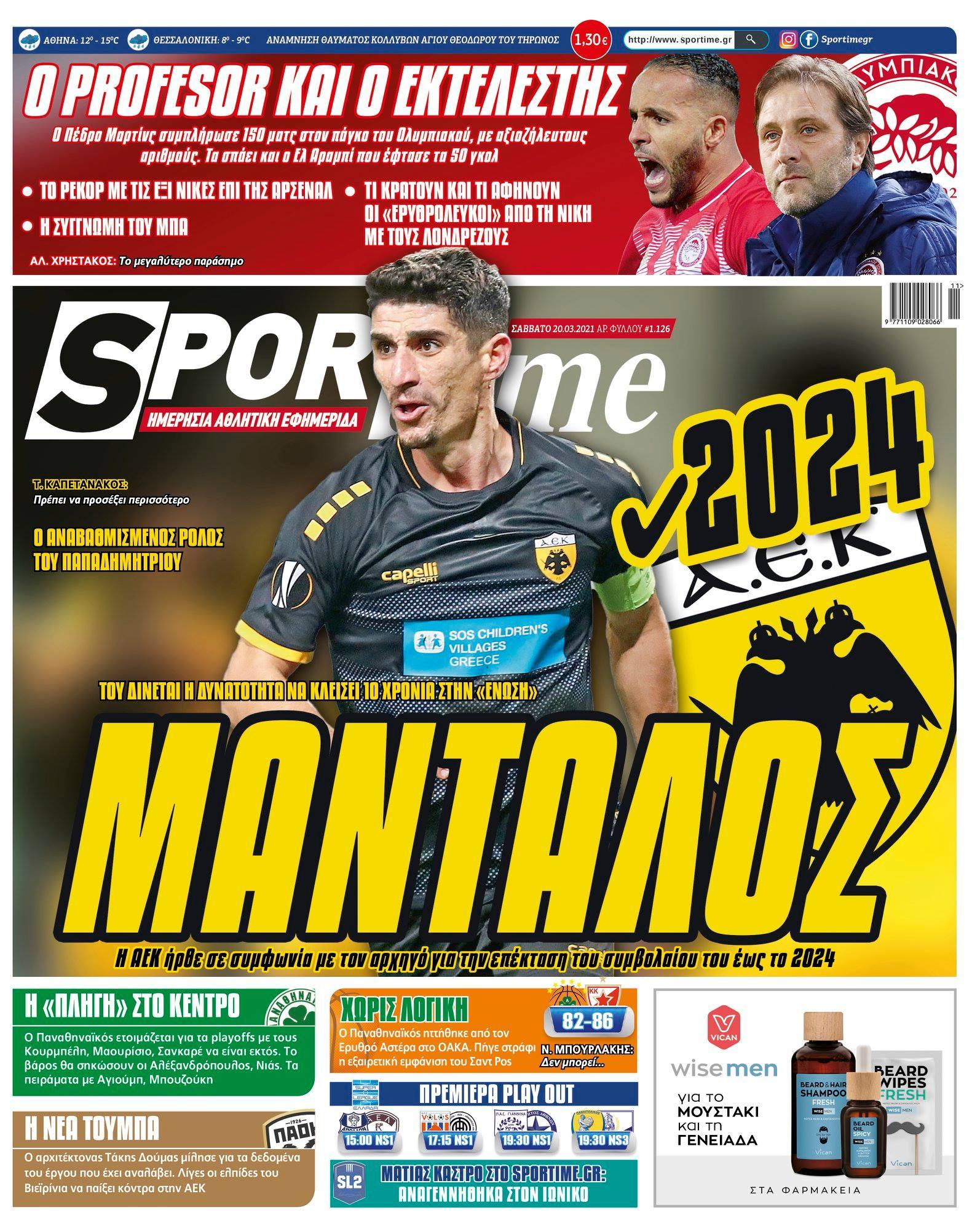 Εφημερίδα SPORTIME - Εξώφυλλο φύλλου 20/3/2021