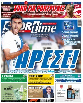 Εξώφυλλο Εφημερίδας Sportime - 29/3/2021