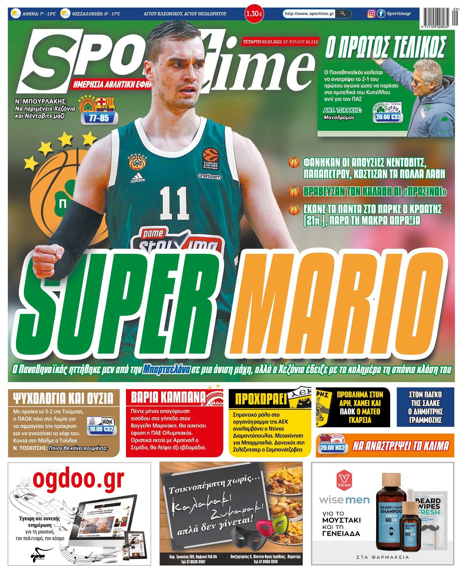 Εφημερίδα SPORTIME - Εξώφυλλο φύλλου 3/3/2021