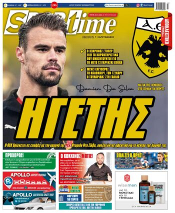 Εξώφυλλο Εφημερίδας Sportime - 30/3/2021